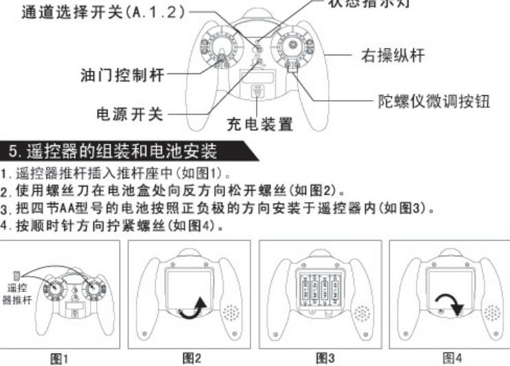 美嘉欣迷你三通道红外线遥控直升机说明书