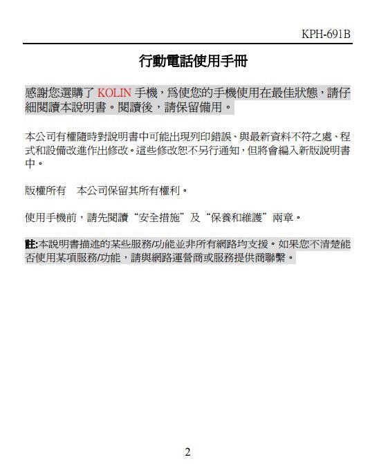 旺德电通KPH-691B MP4超薄影音手机说明书