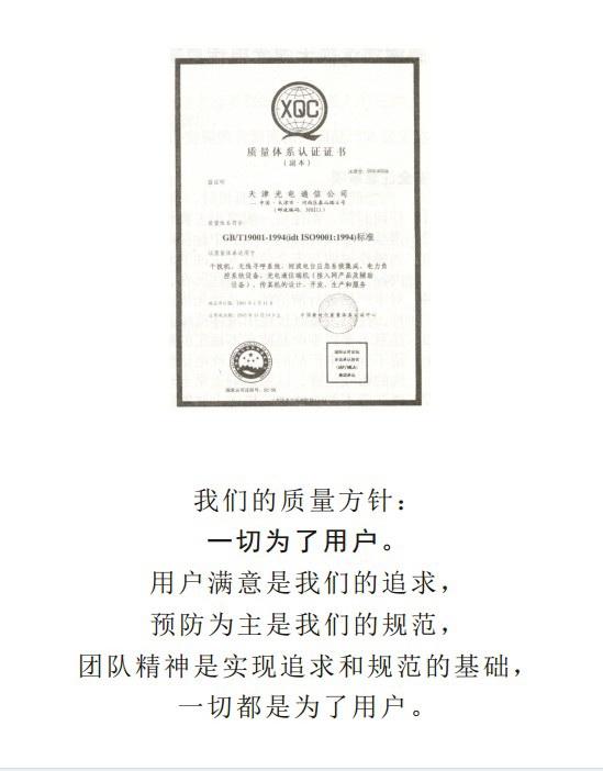光电 OEF116+手机说明书