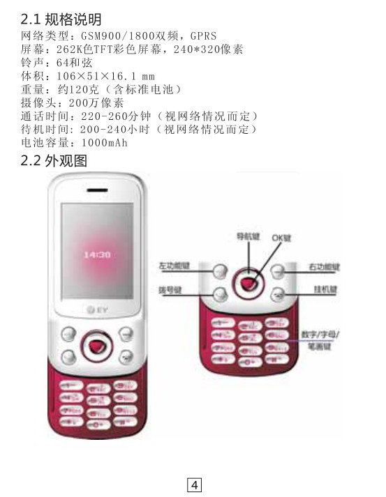 亿通 E201手机说明书