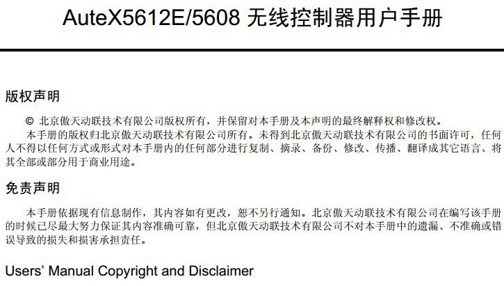 AuteX5612E/5608 无线控制器用户手册