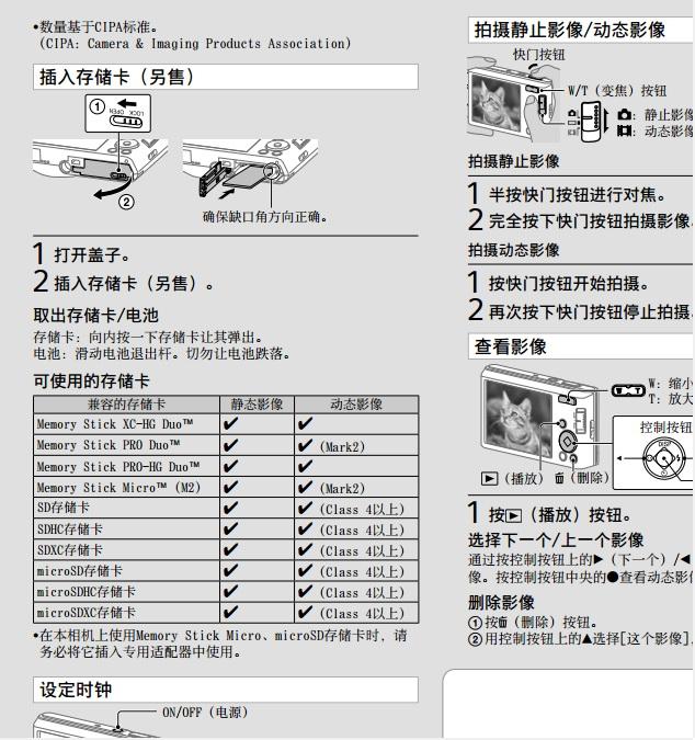 索尼DSC-W830数码相机使用说明书