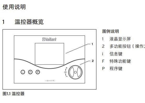 威能vrt240f无线室内温控器使用和安装说明官方下载
