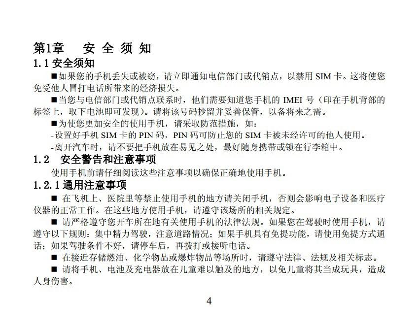 振华欧比 OBEE3366手机使用说明书