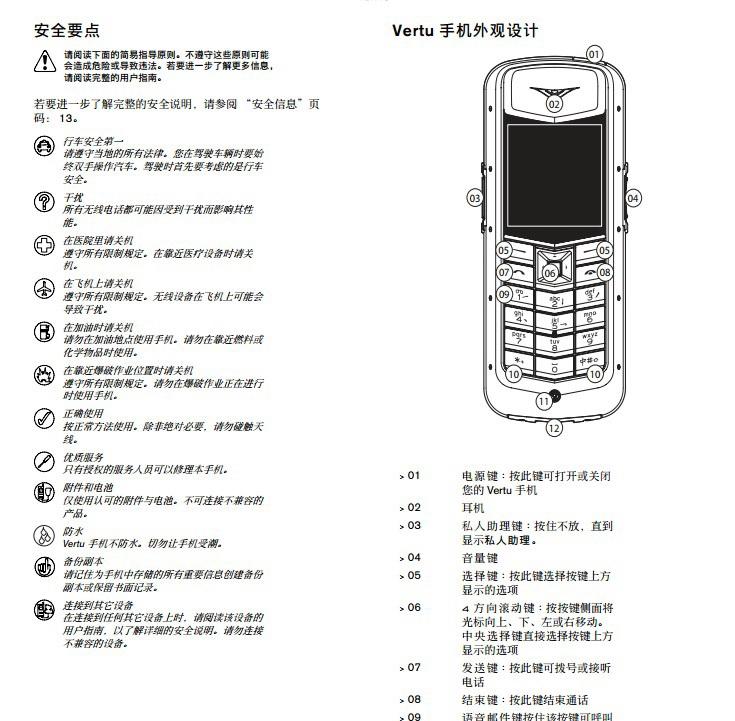 Vertu Constellation RHV8手机说明书