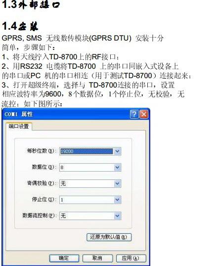td-8700无线数传模块用户手册