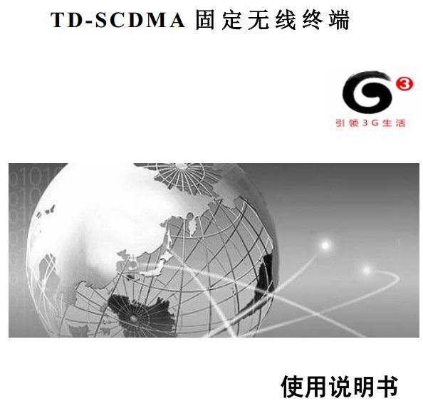 TD-SCDMA固定无线终端TD-P9产品使用手册