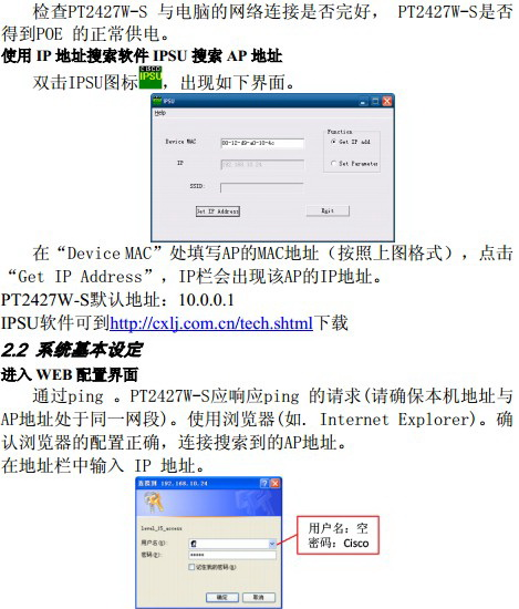 PT2427W-S室内大功率无线AP用户手册