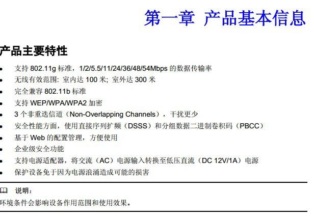 ZyXEL G-1000v2 802.11g无线接入点用户手册