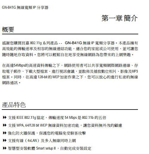 GN-B41G 无线IP宽频分享器中文使用手册