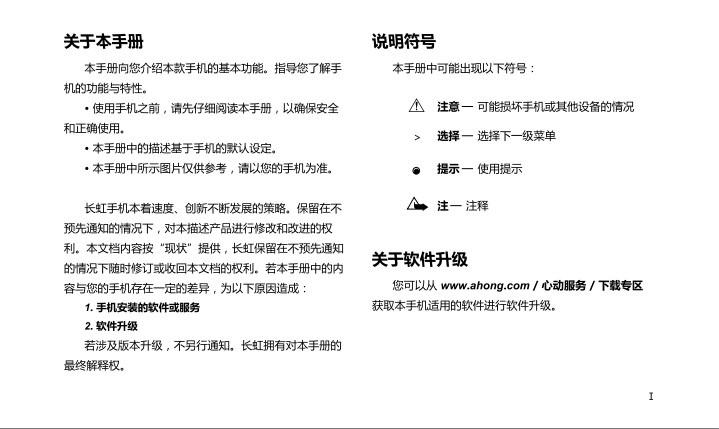 长虹A399手机使用说明书