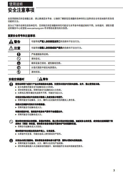 三星ACX0724DEEA空调器安装使用说明书