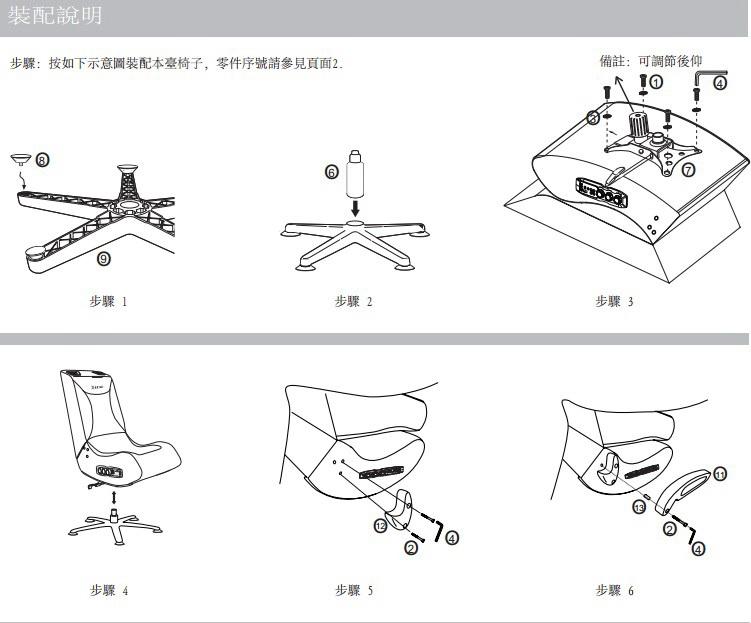 X-GEAR无线游戏椅MARSHAL使用说明书