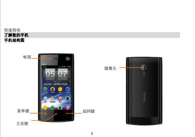 海尔HE-E899说手机使用说明书
