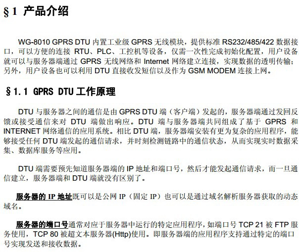 COMWAY WG-8010 GPRS DTU 使用手册