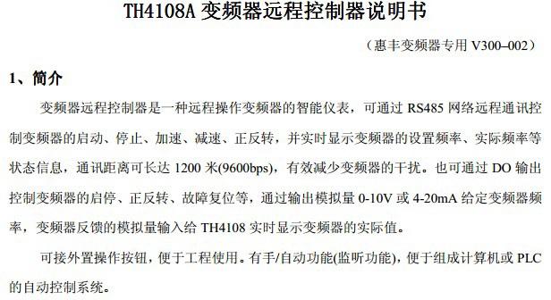 天宏自动化 TH4108A变频器远程控制器说明书