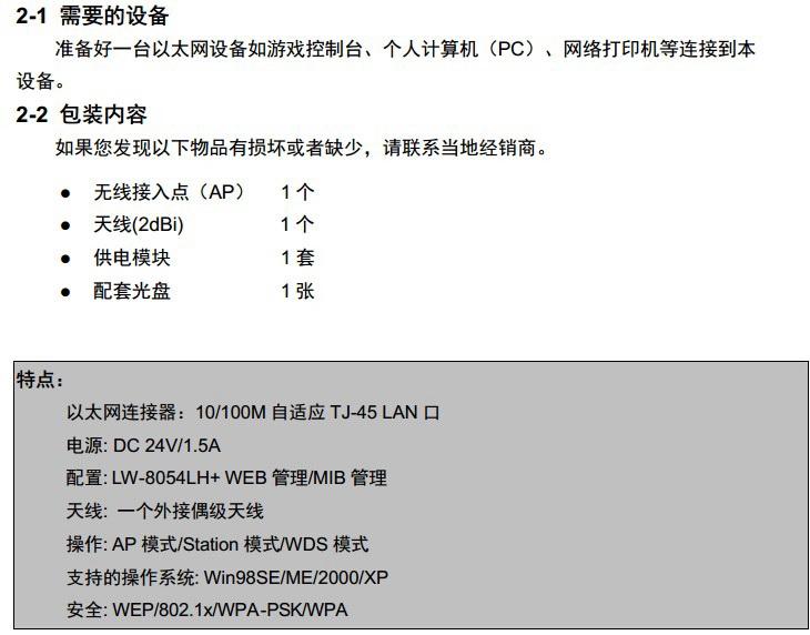 联想天工LW-8054LH+无线AP用户手册
