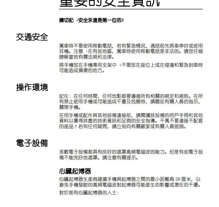 Xplore G18移动电话(中文) 说明书