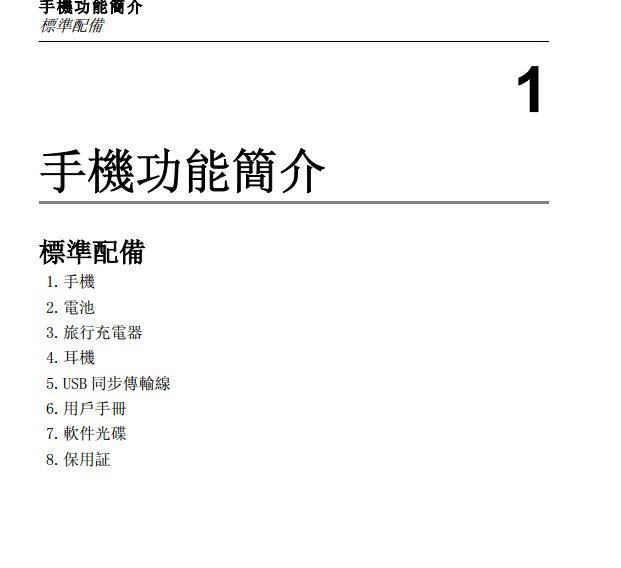 Xplore M98移动电话(中文)说明书