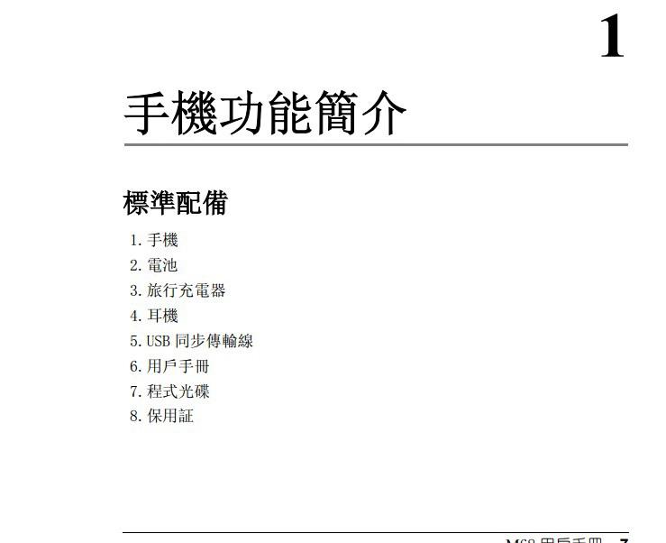 Xplore M68移动电话(中文)说明书