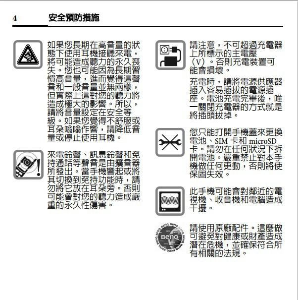 BenQ-Siemens T60手机使用说明书