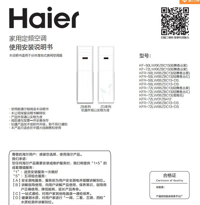 海尔KFR-50LW/06ZDC13-DS柜式空调使用说明书