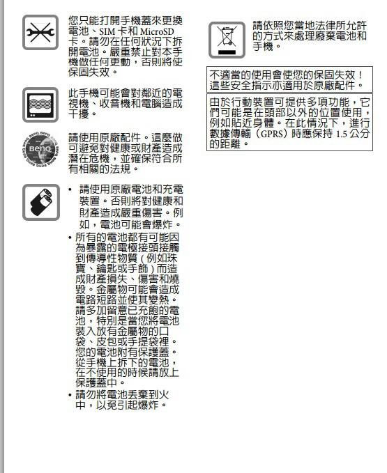 BenQ-Siemens SF71手机使用说明书