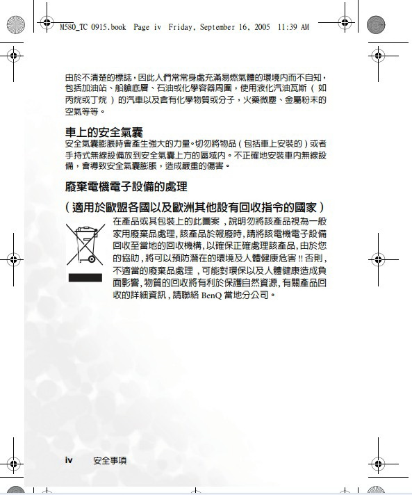 BenQ-Siemens M580手机使用说明书
