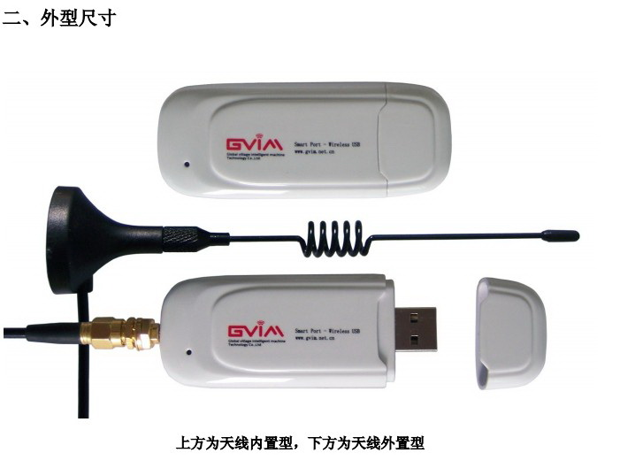 SmartPort-WirelessUSB无线模块使用说明