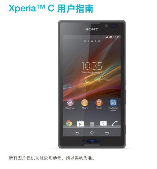索尼S39h手机使用说明书