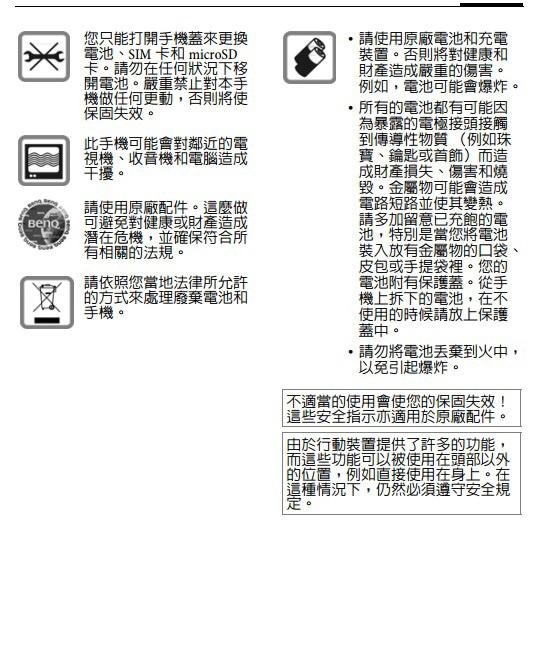 BenQ-Siemens C30手机使用说明书