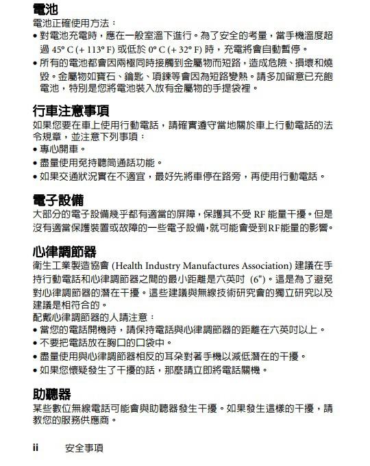 明基EF61手机使用说明书