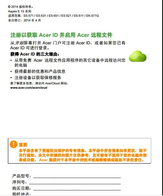 宏基Aspire E5-521笔记本电脑使用说明书