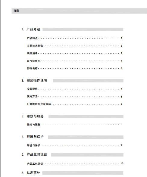 帅康CXW-220-X6吸油烟机使用说明书