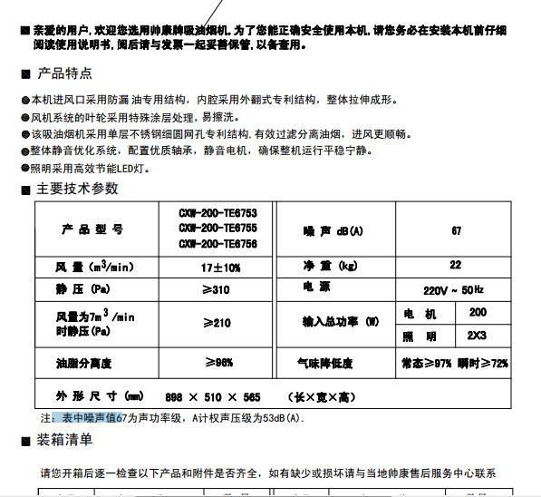 帅康CXW-200-TE6755吸油烟机使用说明书