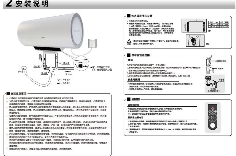 海尔ES80H-M5(NE)热水器使用说明书