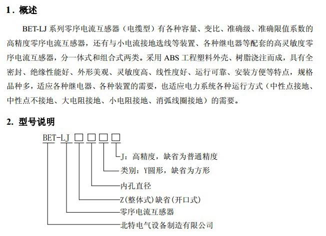 北特BET-LJ200Y零序电流互感器使用说明书
