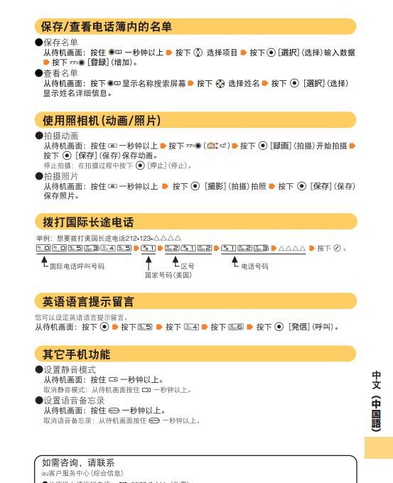 东芝W52T手机使用说明书