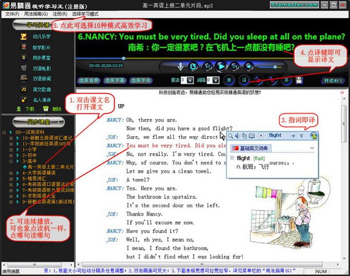 易精通视听英语学习软件(高中版)