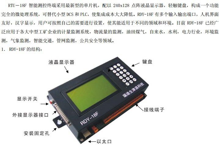 瑞迪RTU-18F无线数据传输系统说明书