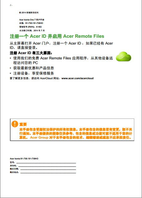 宏基A1-713HD平板电脑使用说明书