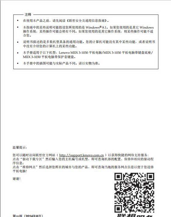 联想Lenovo MIIX 3-1030笔记本电脑使用说明书
