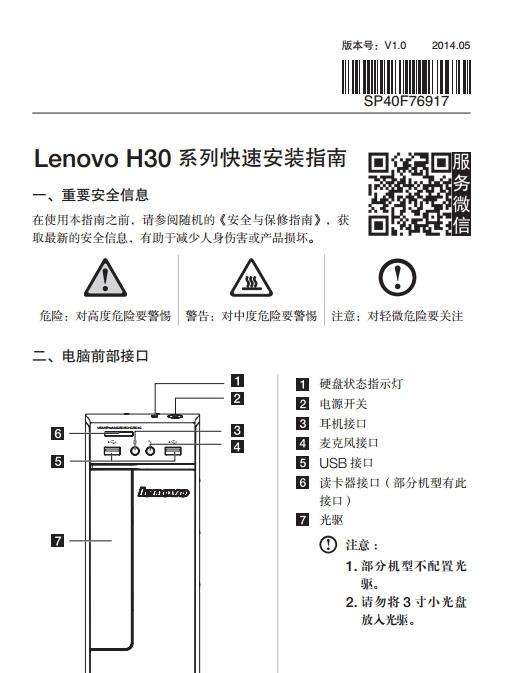 联想Lenovo H30系列电脑快速安装指南