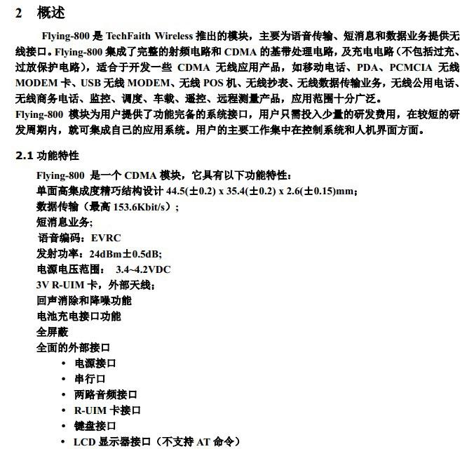 德信无线通信Flying800模块中文说明书
