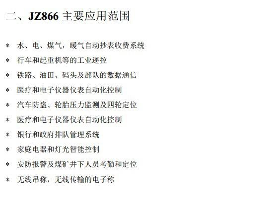 JZ866-433M微功率无线掌机模块使用说明书