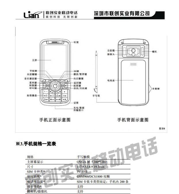 联创LC802手机使用说明书