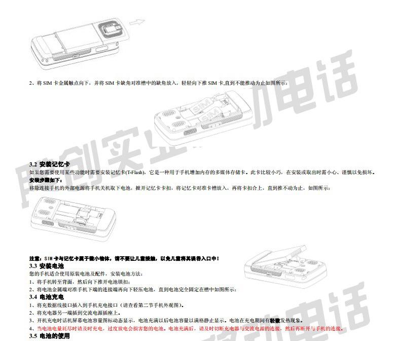 联创LC805手机使用说明书