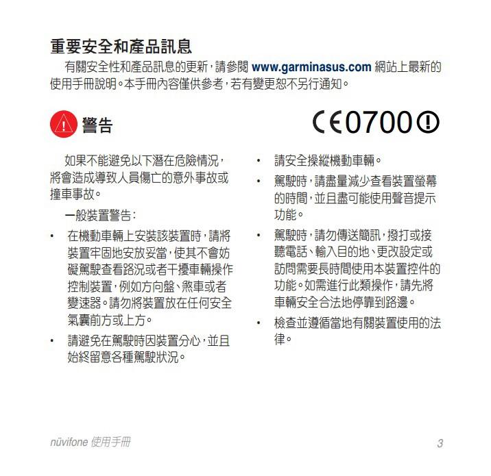 华硕nüvifone M10E手机使用说明书