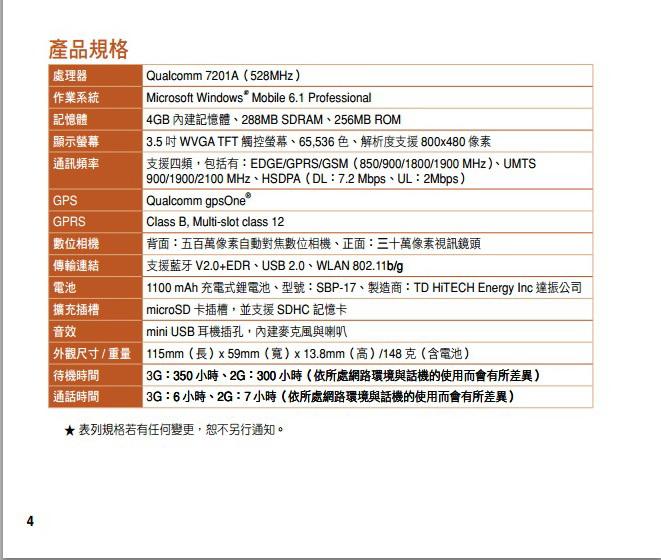 华硕ASUS P835手机使用说明书