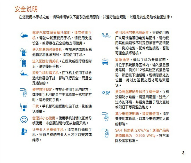 华硕ASUS P565手机使用说明书